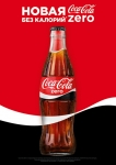 Coca-Cola представила на российском рынке новый напиток — Coca-Cola Zero без калорий.