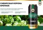 """Компания """"САН ИнБев"""" расширяет линейку бренда """"Сибирская Корона"""""""
