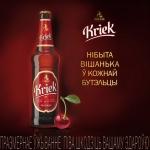 """""""Лидское"""" представляет фруктовое пиво """"Kriek"""""""