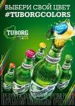 Специально к началу сезона Tuborg запускает летнюю кампанию — яркую и дерзкую