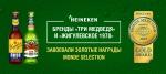 Сразу два бренда HEINEKEN получили золотые медали Monde Selection