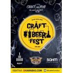 В Киеве состоится фестиваль крафтового пива Craft Beer Fest 2017