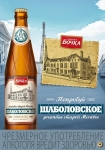 «Золотая Бочка» выпустит пиво по советскому рецепту