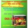 Ролл-бар для уличной торг.    пиво квас в кегах Производство/ Продажа/ Изготовление!