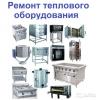 Ремонт теплового оборудования