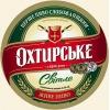 Продам кеговое пиво Ахтырский пивоваренный завод
