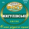 Продам разливное пиво ВИСТ г.   Запорожье
