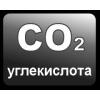 Углекислота Пищевая (Высокого качества)