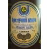 Пиво Ровеньковского пивзавода в КИЕВЕ! ! !