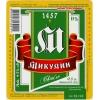 Продаю разливное Пиво(Живое,     Крафтовое)    ,    Сидр,    Эль,    Квас,             Лимонад в Киеве(область)