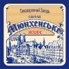 Живе пиво оптом від українських крафтових пивоварень та заводів