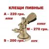 КЛЕЩИ - М (комби) - 260 грн! А - 215 грн! S - 200 грн! G - 230 грн!