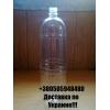 Пивная бутылка ПЭТ