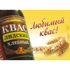 Квас и  пиво белорусские.  Доставка.