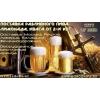 Пиво разливное более 100 сортов,  лимонад,  квас для ресторанов и  магазинов Москвы.
