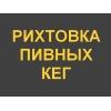 Ремонт КЕГ бочек