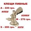 НОВЫЕ:   Пегас - 800 грн!   Клещи КОМБИ - 500 грн!