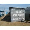 продам бизнес в Кирилловке