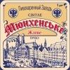 Продам пиво Мелитопольского  и Запорожского пивзавода